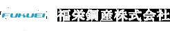 福栄鋼産株式会社
