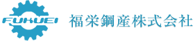 歯車製造の福栄鋼産株式会社
